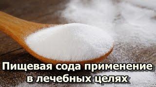 Пищевая сода применение в лечебных целях