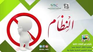 النظام - جريمة العنف الأسري ١٤٣٧/٣/١١هـ
