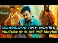 Download Any Movies From Here || Hindi Dubbed Bollywood Hollywood Movies || KGF Saaho Simmba 2ppint0