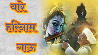 यारे हरिनाम गाऊ संत तुकडोजी भजनस्पर्धा मंगरूळ Yare Harinam gau Sant Tukdoji Bhajan spardha Mangrul