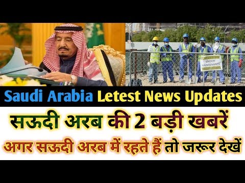 Saudi Arabia Letest News Updates For Saudi Works In Hindi Urdu (14-12-2018),,By Socho Jano Yaara