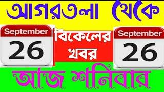 Agartala Morning News 🔥🔥,26th September Tripura Morning News,#TripuraNews