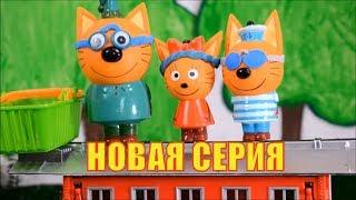Три кота, новая серия, За горохом, Мультики для детей, мультфильмы с  игрушками, игрушки  три кота