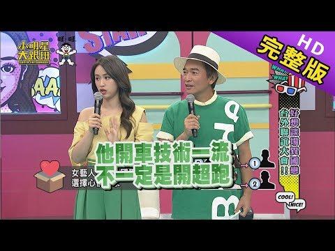 【完整版】好想談場戀愛 台外聯誼!2019.05.28小明星大跟班