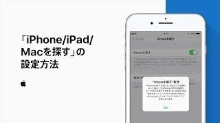 「iPhone/iPad/Macを探す」の設定方法 — Appleサポート