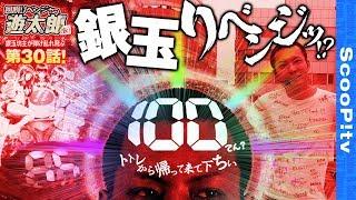 回胴リベンジャー遊太郎 vol.30