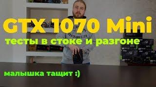 geForce GTX1070 Mini от Gigabyte - одновентиляторная видеокарта
