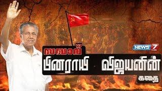Pinarayi Vijayan's story 03-09-2018 News 7 Tamil