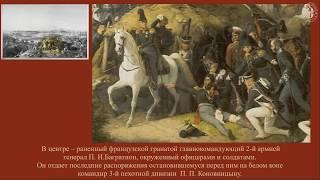 К 200-летию Отечественной войны 1812 года