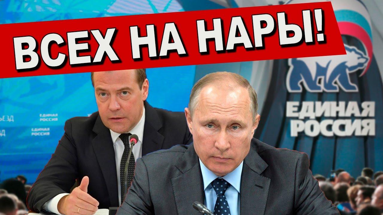 ЕДИННАЯ РОССИЯ РАЗВАЛИВАЕТСЯ! ПУТИН ОТДАЛ ПРИКАЗ... Срочные новости России