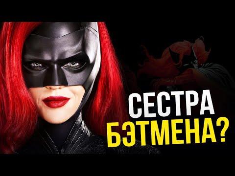 Бэтвумен (New 52) - обзор лучшего комикса