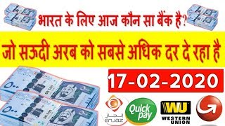 17-02-2020 Saudi riyal exchange rate into Indian currency by today Saudi riyal rate,SAR to INR,