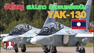 สปป.ลาว จัดใหญ่ ได้รับมอบเครื่องบิน YAK-130 จากรัสเซีย