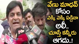 Comedian Ali About His Friendship With Venu Madhav || Venu Madhav Latest News || NSE