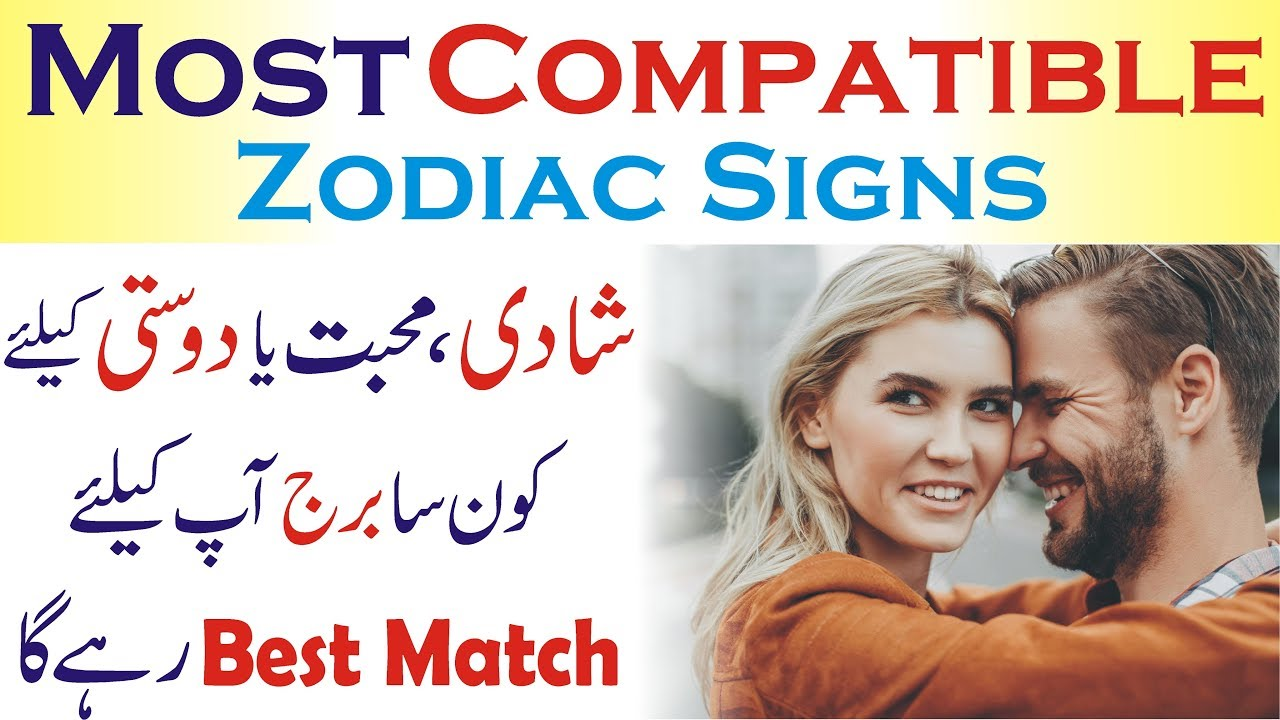 Most Compatible Zodiac Signs urdu hindi | Zodiac Signs that make perfect  couples | Astrology