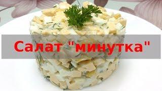 """Салат """"Минутка"""". НЕВЕРОЯТНО вкусный рецепт!"""