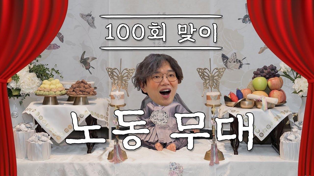[100회 LIVE] 🐜워크맨🐜 랜선 잔치 대공개 🎵초대가수🎵 우주소녀, KCM, 슬리피, 영탁, 성원이