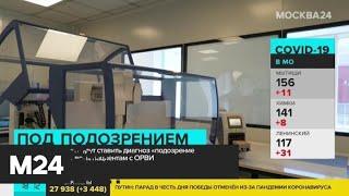 В Москве все случаи ОРВИ будут расцениваться как подозрение на коронавирус - Москва 24