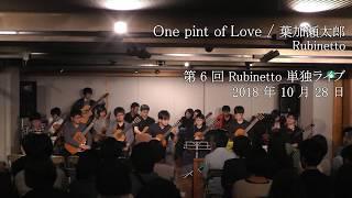 【クラギインスト!!】One pint of Love - 葉加瀬太郎 (第 6 回 Rubinetto 単独ライブ)