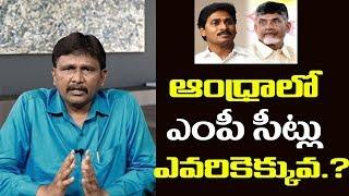 Jagan   Babu Fight On MP Seats | ఆంధ్రాలో ఎంపీ సీట్లు ఎవరికి ఎక్కువ