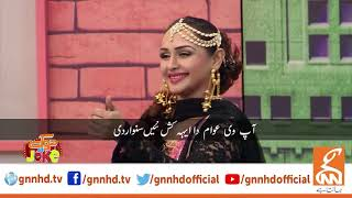 Price Hike l Parody song | Joke Dar Joke | GNN | 24 January 2020