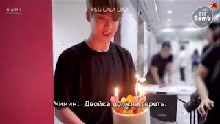 [RUS SUB][Рус.саб] [BANGTAN BOMB] (День рождения Чонгука) JK's Surprise Birthday Party - BTS (방탄소년단)