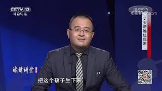 《法律讲堂(生活版)》 20191110 丈夫带她住我家| CCTV社会与法