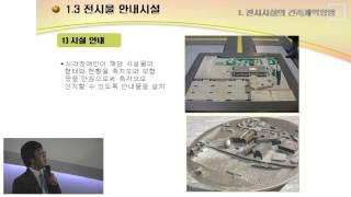 문화시설 무장애화를 위한 건축계획방향 - 안성준, 한국…