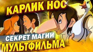 В чём магия российского мультфильма Карлик Нос
