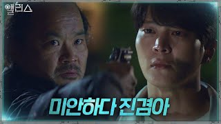 """There is only this way"" Kim Sang-ho, a gun aimed at Joo-won like his son!"