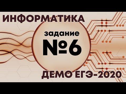 Решение задания №6. Демо ЕГЭ по информатике - 2020