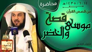 قصة موسى والخضر    د.محمد العريفي
