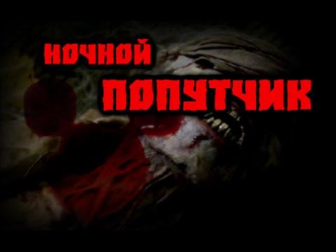 Страшные истории на ночь - Ночной попутчик.