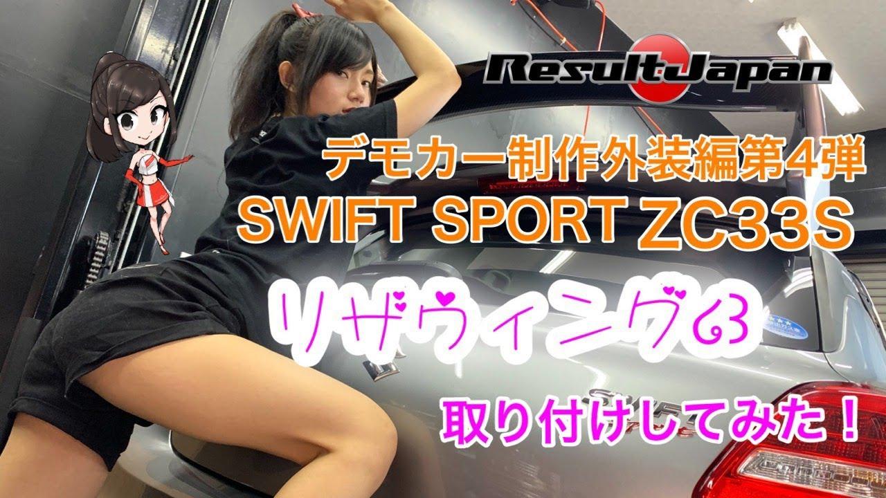 スイフトスポーツにリザルトジャパンのリアウイング取り付けてみた!
