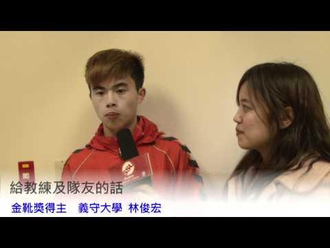 [UFA News] 屏東教大 VS 義守大學新聞報導 -100學年男二級冠軍戰HD