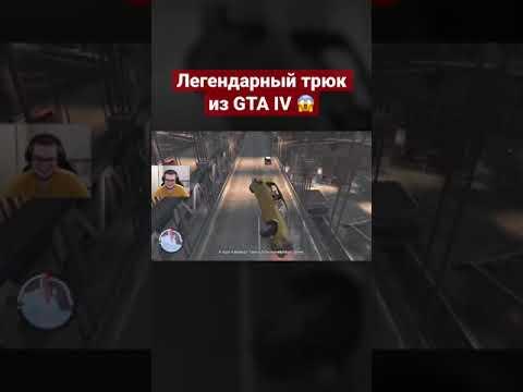 ЛЕГЕНДАРНЫЙ ТРЮК БУЛКИНА ИЗ GTA IV #Shorts