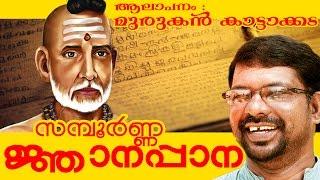 Sampoorna Jnanappana [  ജ്ഞാനപ്പാന ] | Sung By Murukan Kattakada [ മുരുകന് കാട്ടാകട ]