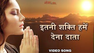 Best Prarthana || Itni Sakti Hame Dena Data || Full Song || Latest Devotional