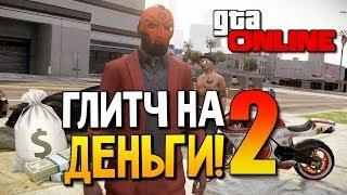GTA Online - Глитч на деньги! #2 (1.13)