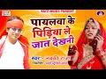 Lucky Raja का सुपरहिट पिड़िया गीत | Payalwa Ke Pidiya Lejat Dekhani | Pidiya Geet 2019 - Pidiya Song