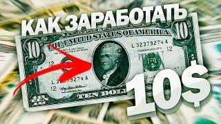 100 Евро в День! От Новичка до Профессионала  😎🍧