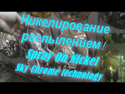 Никелирование напылением -Spray On Nickel-Sky Chrome technology