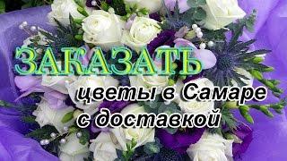 Заказать цветы в Самаре с доставкой(Заказать цветы в Самаре с доставкой. Заказать цветы и подарки в Самаре с доставкой можно всего в несколько..., 2015-12-07T15:31:46.000Z)