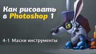 Как рисовать в Photoshop- часть 4-1 Маски инструменты