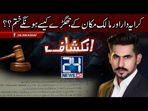 Inksahaf - 16 December 2017 - 24 News HD