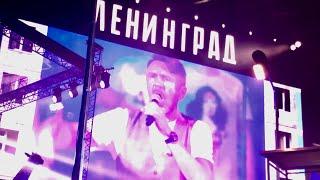 Ленинград концерт в Москве 14 июня 2019 3/3 - Иисус, Сумка, Баба бомба, Терминатор, Обезьяна и Орел