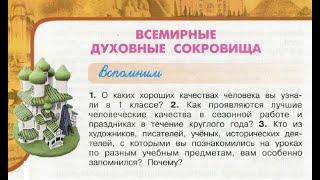 """Окружающий мир 3 класс ч.2, Перспектива, с.120-123, тема урока """"Всемирные духовные сокровища"""""""