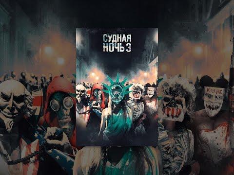 Фильм «Судная ночь 2» 2014  Трейлер  Ужасы