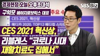 """[오후초대석] CES 2021 혁신상, 리블레스 """"코로…"""