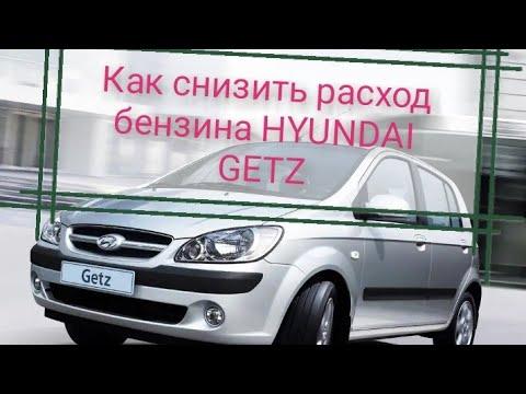 Хундай Гетц, hyundai getz, большой расход, ЧЁ ДЕЛАТЬ??